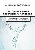 Княженика Волокитина - Настольная книга творческого человека