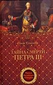 Ольга Игоревна Елисеева -Тайна смерти Петра III