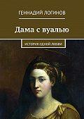 Геннадий Логинов -Дама свуалью. История одной любви