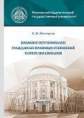 Нина Нестерова -Правовое регулирование гражданско-правовых отношений в сфере образования