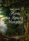 Вера Попова -Ночь на Ярилу Мокрого