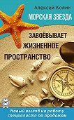 Алексей Колик -Морская звезда завоевывает жизненное пространство. Новый взгляд на работу специалиста по продажам