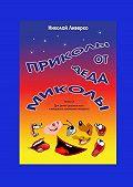 Николай Ливерко -Приколы отдеда Миколы. Книга 3. Для детей дошкольного и младшего школьного возраста