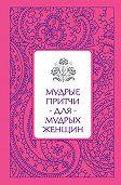 Светлана Савицкая -Мудрые притчи для мудрых женщин