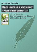 Александр Снегирёв -Предисловие к сборнику «Мои университеты»