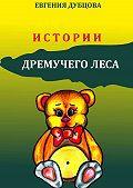 Евгения Дубцова -Истории Дремучего леса