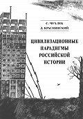 Сергей Чухлеб -Цивилизационные парадигмы российской истории