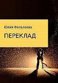 Юлия Фалалеева -Переклад