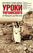 Марина Ахмедова - Уроки украинского. От Майдана до Востока