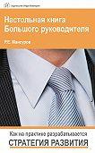 Руслан Мансуров -Настольная книга Большого руководителя. Как на практике разрабатывается стратегия развития