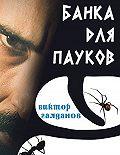 Виктор Галданов -Банка для пауков