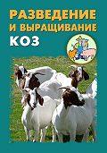 Илья Мельников -Разведение и выращивание коз