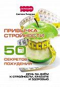 Светлана Пилюгина -Привычка стройности. 50 секретов похудения. День за днём к стройности, красоте и здоровью