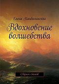 Елена Кандалинская -Вдохновение волшебства. Сборник стихов