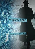 Анна Артюшкевич -Уровень ZERO. Монстр из Синего Камня
