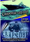 Евгений Воробьев -Свирепые сердца. Рассказ-воспоминание ослужбе навоенном корабле вг. Балтийске