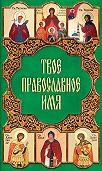 Таисия Олейникова - Твое православное имя