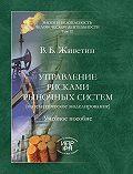 Владимир Живетин -Управление рисками рыночных систем (математическое моделирование)