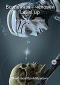 Юрий Николаев -Вселенная – человек level up