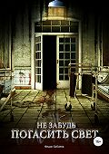 Фидан Бабаева -Не забудь погасить свет