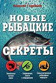 Алексей Горяйнов - Новые рыбацкие секреты