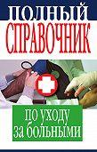 Е. Ю. Храмова - Полный справочник по уходу за больными