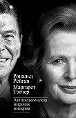 Рональд Рейган, Маргарет Тэтчер - Англосаксонская мировая империя