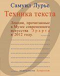 Самуил Лурье -Техника текста. Лекции, прочитанные в Музее современного искусства Эрарта в 2012 году