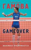 Екатерина Гамова -Game Over. Волейбол продолжается