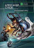 Александр Сухов -Пламенный Путь