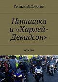 Геннадий Дорогов - Наташка и«Харлей-Девидсон»