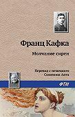 Франц Кафка -Молчание сирен