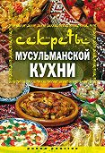 Татьяна Лагутина - Секреты мусульманской кухни