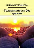 Наталья Куприянова -Толерантность без границ