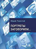 Юрий Толстой -Портреты заговорили…