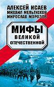 Алексей Исаев -Мифы Великой Отечественной (сборник)