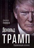 Александр Немиров -Дональд Трамп. Провокация успеха