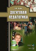 Ирина Юрьевна Исаева - Досуговая педагогика. Учебное пособие