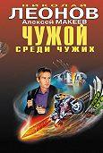 Алексей Макеев -Восьмая горизонталь