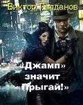 Виктор Галданов -«Джамп» значит «Прыгай!»