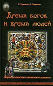 Дмитрий Гаврилов -Время богов и время людей. Основы славянского языческого календаря