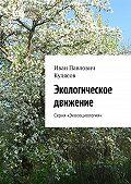 Иван Кулясов - Экологическое движение. Серия «Экосоциология»