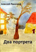 Алексей Панограф -Два портрета