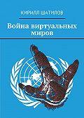Кирилл Шатилов -Война виртуальных миров