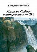 Владимир Токарев -Журнал «Тайм-менеджмент»– №1