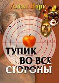 Алекс Норк - Тупик во все стороны