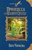 Вера Чиркова -Принцесса для младшего принца