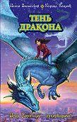 Илона Волынская -Тень дракона