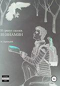Михаил Церинский -И грянут сказки. Вениамин