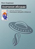 Иван Андрощук -Анатомия абсурда